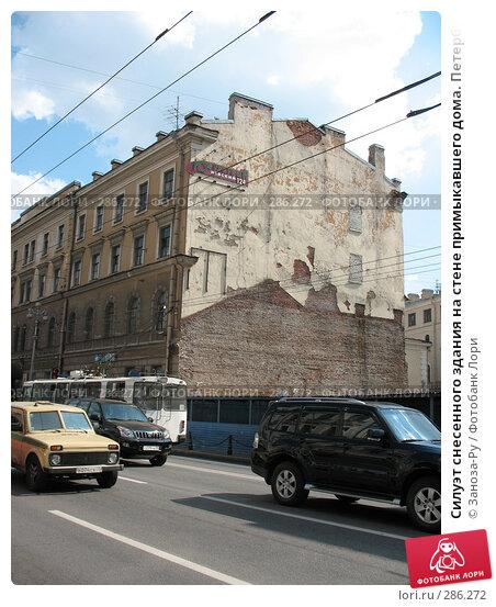 Силуэт снесенного здания на стене примыкавшего дома. Петербург., фото № 286272, снято 11 мая 2008 г. (c) Заноза-Ру / Фотобанк Лори
