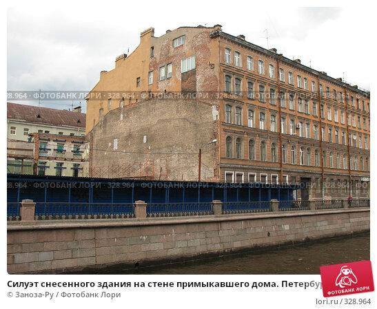 Силуэт снесенного здания на стене примыкавшего дома. Петербург., фото № 328964, снято 14 июня 2008 г. (c) Заноза-Ру / Фотобанк Лори