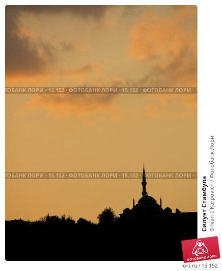 Силуэт Стамбула, эксклюзивное фото № 15152, снято 14 сентября 2006 г. (c) Ivan I. Karpovich / Фотобанк Лори