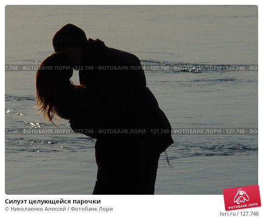 Силуэт целующейся парочки, фото № 127748, снято 8 декабря 2016 г. (c) Николаенко Алексей / Фотобанк Лори