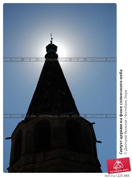 Силуэт церкви на фоне солнечного неба, фото № 225488, снято 12 августа 2007 г. (c) Дмитрий Яковлев / Фотобанк Лори
