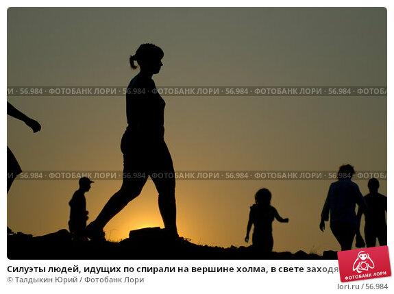 Силуэты людей, идущих по спирали на вершине холма, в свете заходящего солнца, Аркаим, фото № 56984, снято 22 февраля 2017 г. (c) Талдыкин Юрий / Фотобанк Лори
