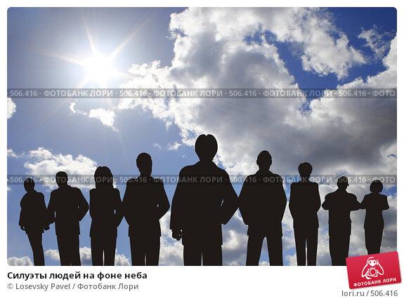 Силуэты людей на фоне неба, иллюстрация № 506416 (c) Losevsky Pavel / Фотобанк Лори