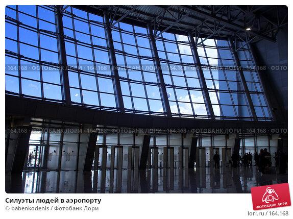 Силуэты людей в аэропорту, фото № 164168, снято 11 сентября 2007 г. (c) Бабенко Денис Юрьевич / Фотобанк Лори