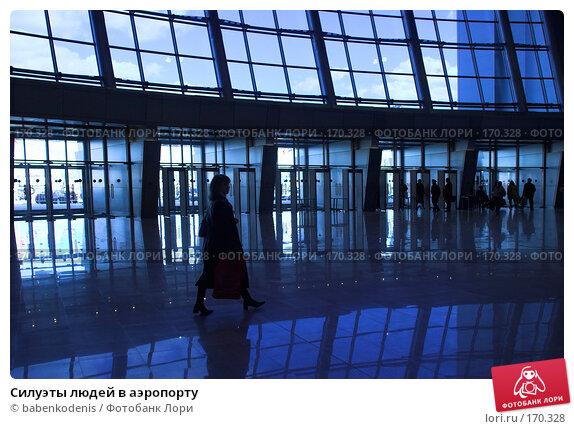 Силуэты людей в аэропорту, фото № 170328, снято 11 сентября 2007 г. (c) Бабенко Денис Юрьевич / Фотобанк Лори