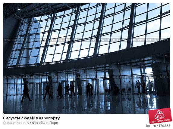 Силуэты людей в аэропорту, фото № 170336, снято 11 сентября 2007 г. (c) Бабенко Денис Юрьевич / Фотобанк Лори
