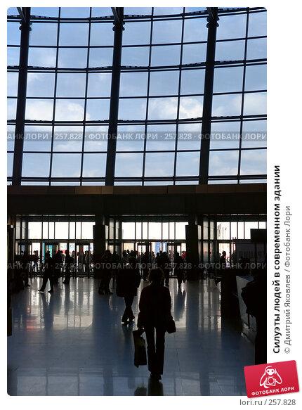 Силуэты людей в современном здании, фото № 257828, снято 10 апреля 2008 г. (c) Дмитрий Яковлев / Фотобанк Лори