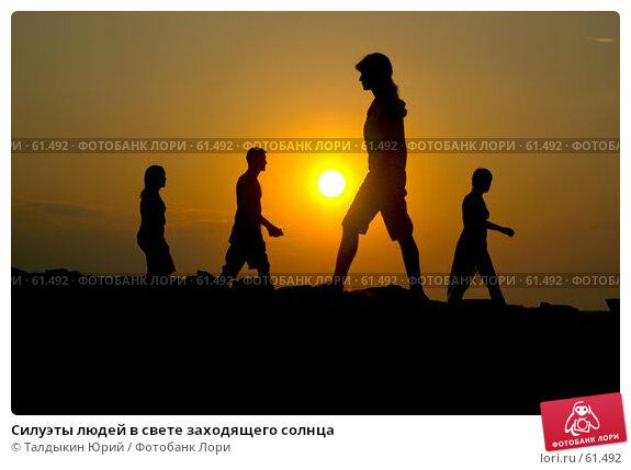 Силуэты людей в свете заходящего солнца, фото № 61492, снято 26 апреля 2017 г. (c) Талдыкин Юрий / Фотобанк Лори