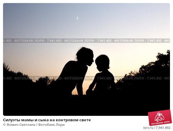 Купить «Силуэты мамы и сына на контровом свете», фото № 7941492, снято 30 августа 2014 г. (c) Ясевич Светлана / Фотобанк Лори