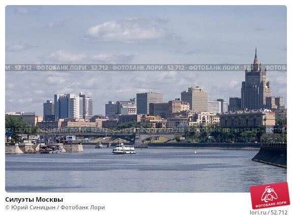 Купить «Силуэты Москвы», фото № 52712, снято 9 июня 2007 г. (c) Юрий Синицын / Фотобанк Лори