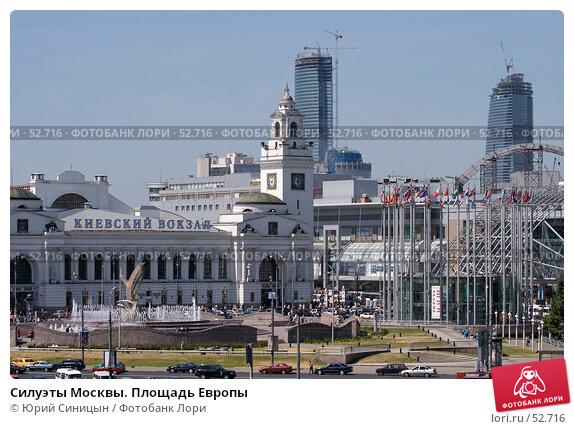 Силуэты Москвы. Площадь Европы, фото № 52716, снято 9 июня 2007 г. (c) Юрий Синицын / Фотобанк Лори