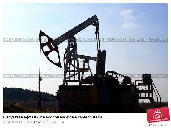 Силуэты нефтяных насосов на фоне синего неба, фото № 103124, снято 24 мая 2017 г. (c) Алексей Баринов / Фотобанк Лори