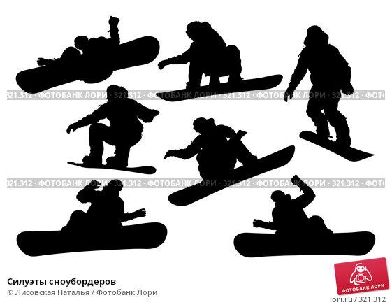 Силуэты сноубордеров, иллюстрация № 321312 (c) Лисовская Наталья / Фотобанк Лори