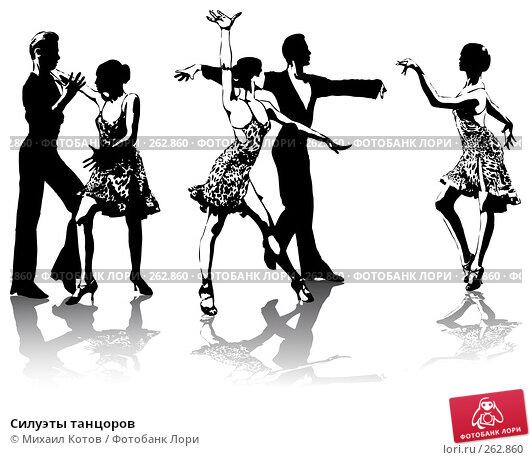 Силуэты танцоров, иллюстрация № 262860 (c) Михаил Котов / Фотобанк Лори