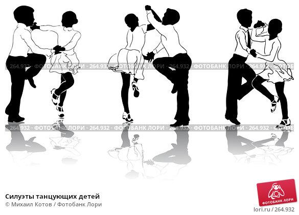 Силуэты танцующих детей, иллюстрация № 264932 (c) Михаил Котов / Фотобанк Лори