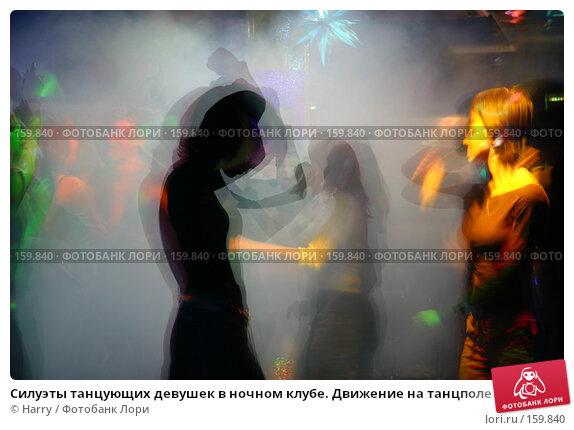 Силуэты танцующих девушек в ночном клубе. Движение на танцполе, фото № 159840, снято 4 февраля 2006 г. (c) Harry / Фотобанк Лори