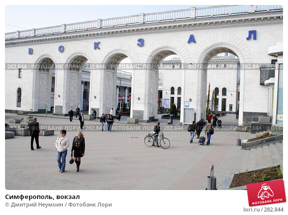 Купить «Симферополь, вокзал», эксклюзивное фото № 282844, снято 20 апреля 2008 г. (c) Дмитрий Неумоин / Фотобанк Лори