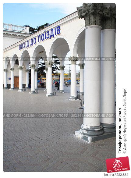 Симферополь, вокзал, эксклюзивное фото № 282864, снято 20 апреля 2008 г. (c) Дмитрий Неумоин / Фотобанк Лори