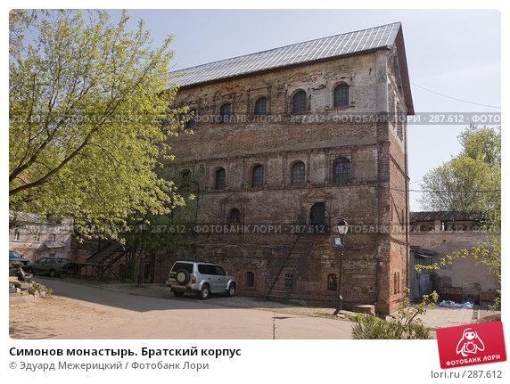 Симонов монастырь. Братский корпус, фото № 287612, снято 29 апреля 2008 г. (c) Эдуард Межерицкий / Фотобанк Лори