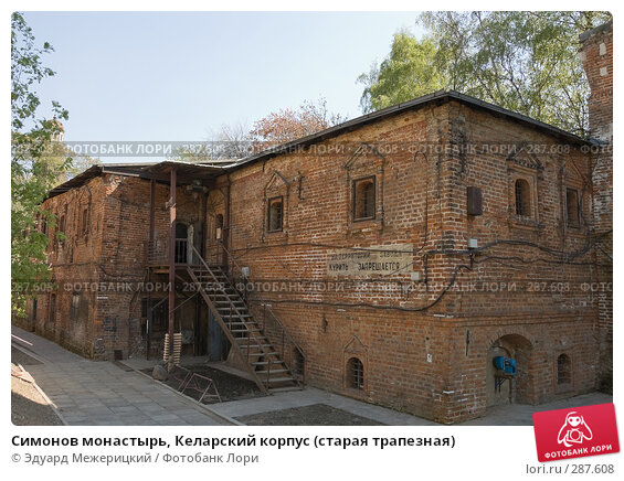 Симонов монастырь, Келарский корпус (старая трапезная), фото № 287608, снято 29 апреля 2008 г. (c) Эдуард Межерицкий / Фотобанк Лори