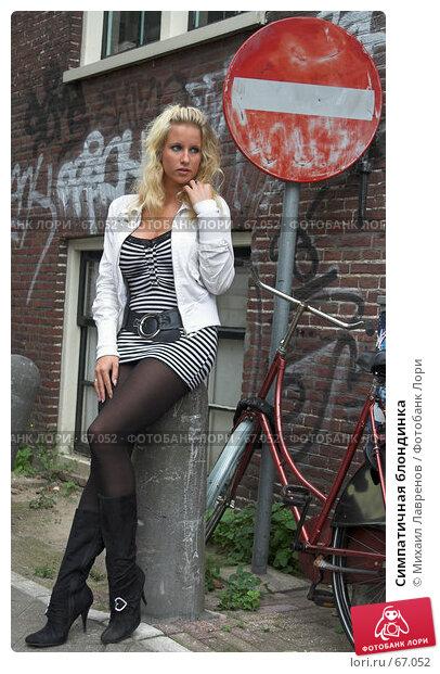 Симпатичная блондинка, фото № 67052, снято 23 сентября 2006 г. (c) Михаил Лавренов / Фотобанк Лори