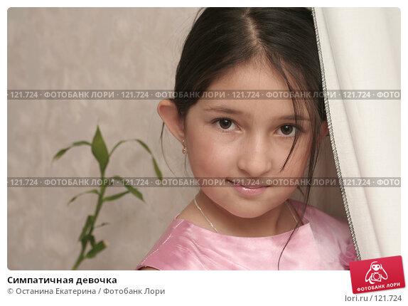 Симпатичная девочка, фото № 121724, снято 14 ноября 2007 г. (c) Останина Екатерина / Фотобанк Лори