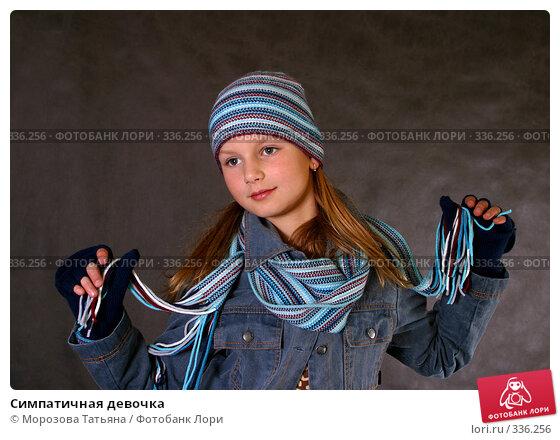 Симпатичная девочка, фото № 336256, снято 13 октября 2004 г. (c) Морозова Татьяна / Фотобанк Лори