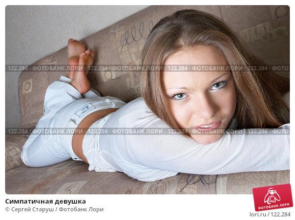 Симпатичная девушка, фото № 122284, снято 29 октября 2006 г. (c) Сергей Старуш / Фотобанк Лори