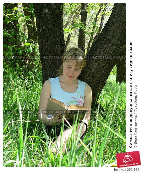 Симпатичная девушка читает книгу сидя в траве, фото № 292564, снято 22 августа 2017 г. (c) Вера Тропынина / Фотобанк Лори