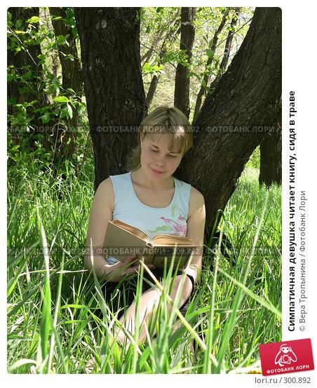 Симпатичная девушка читает книгу, сидя в траве, фото № 300892, снято 24 октября 2016 г. (c) Вера Тропынина / Фотобанк Лори