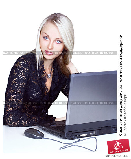 Купить «Симпатичная девушка из технической поддержки», фото № 128336, снято 3 ноября 2006 г. (c) Серёга / Фотобанк Лори