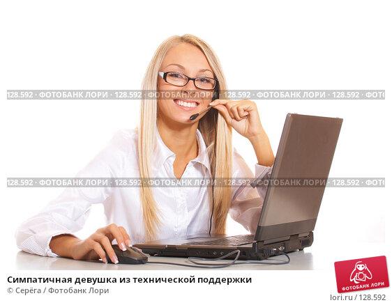 Купить «Симпатичная девушка из технической поддержки», фото № 128592, снято 1 октября 2007 г. (c) Серёга / Фотобанк Лори