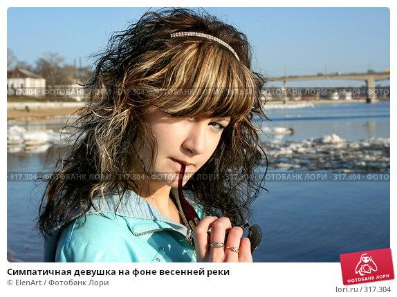 Купить «Симпатичная девушка на фоне весенней реки», фото № 317304, снято 22 марта 2018 г. (c) ElenArt / Фотобанк Лори