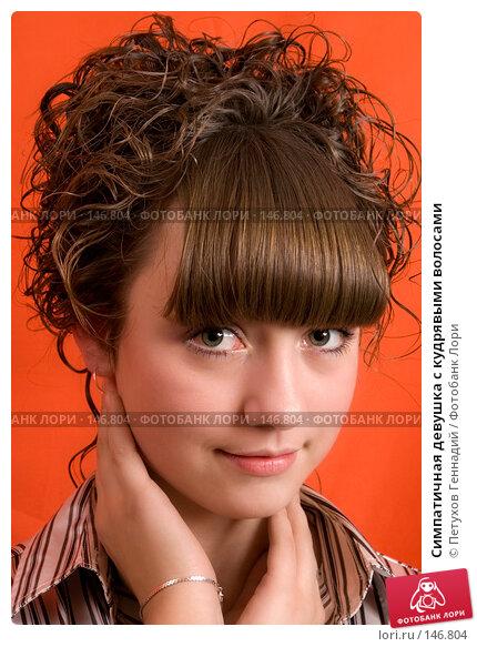 Симпатичная девушка с кудрявыми волосами, фото № 146804, снято 11 декабря 2007 г. (c) Петухов Геннадий / Фотобанк Лори