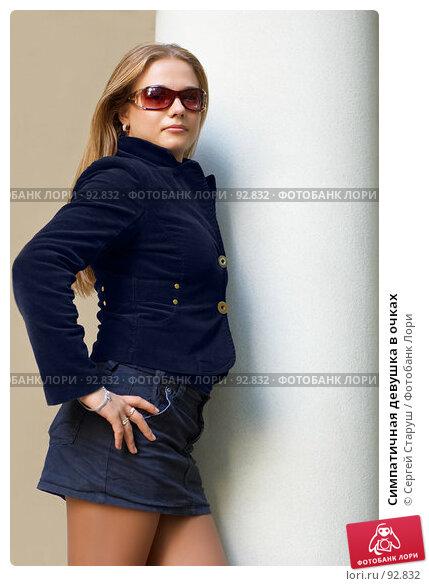 Симпатичная девушка в очках, фото № 92832, снято 25 сентября 2007 г. (c) Сергей Старуш / Фотобанк Лори
