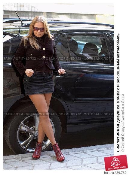Симпатичная девушка в очках и роскошный автомобиль, фото № 89732, снято 25 сентября 2007 г. (c) Сергей Старуш / Фотобанк Лори