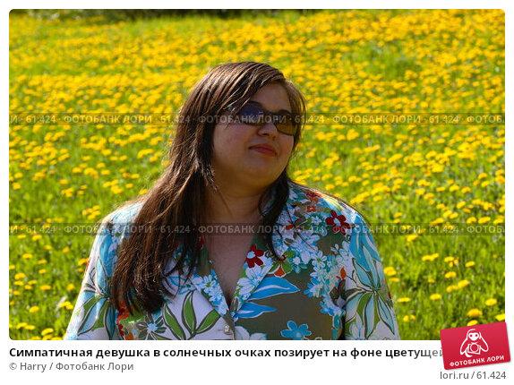 Симпатичная девушка в солнечных очках позирует на фоне цветущей весенней лужайки, фото № 61424, снято 23 мая 2006 г. (c) Harry / Фотобанк Лори