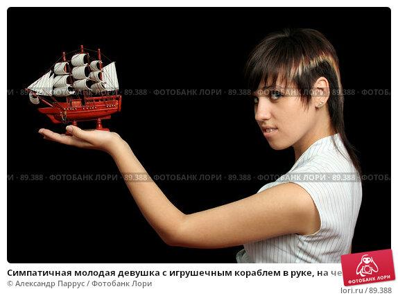 Симпатичная молодая девушка с игрушечным кораблем в руке, на черном фоне, фото № 89388, снято 31 мая 2007 г. (c) Александр Паррус / Фотобанк Лори