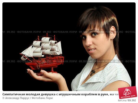 Симпатичная молодая девушка с игрушечным кораблем в руке, на черном фоне, фото № 89392, снято 31 мая 2007 г. (c) Александр Паррус / Фотобанк Лори