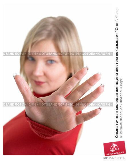 """Симпатичная молодая женщина жестом показывает """"Стоп"""". Фокус на ладони. Белый фон, фото № 10116, снято 4 марта 2006 г. (c) Михаил Лавренов / Фотобанк Лори"""