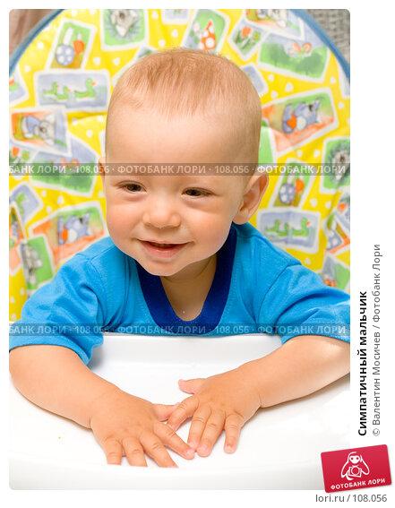 Симпатичный мальчик, фото № 108056, снято 22 июля 2007 г. (c) Валентин Мосичев / Фотобанк Лори