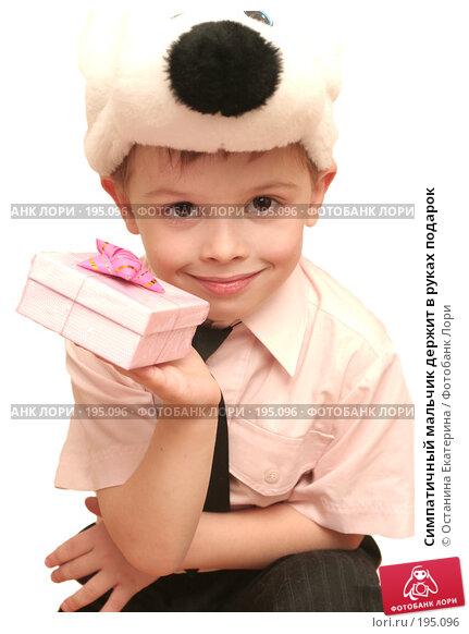 Симпатичный мальчик держит в руках подарок, фото № 195096, снято 9 ноября 2007 г. (c) Останина Екатерина / Фотобанк Лори