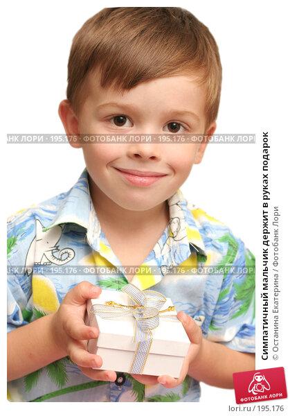 Симпатичный мальчик держит в руках подарок, фото № 195176, снято 8 сентября 2007 г. (c) Останина Екатерина / Фотобанк Лори