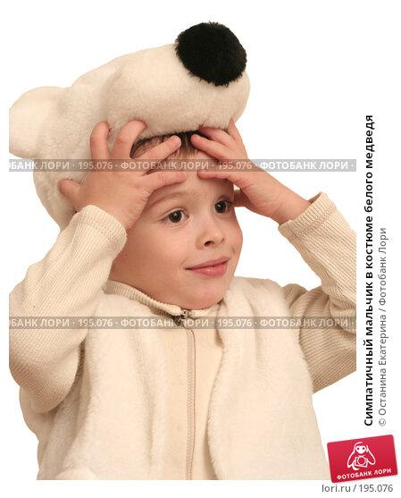 Симпатичный мальчик в костюме белого медведя, фото № 195076, снято 24 октября 2007 г. (c) Останина Екатерина / Фотобанк Лори
