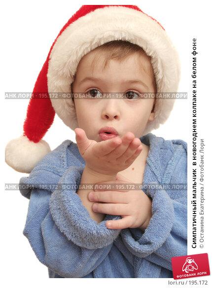 Симпатичный мальчик  в новогоднем колпаке на белом фоне, фото № 195172, снято 9 ноября 2007 г. (c) Останина Екатерина / Фотобанк Лори
