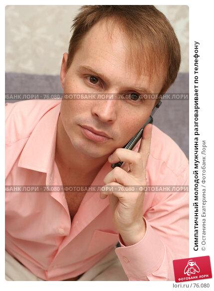Симпатичный молодой мужчина разговаривает по телефону, фото № 76080, снято 23 августа 2007 г. (c) Останина Екатерина / Фотобанк Лори