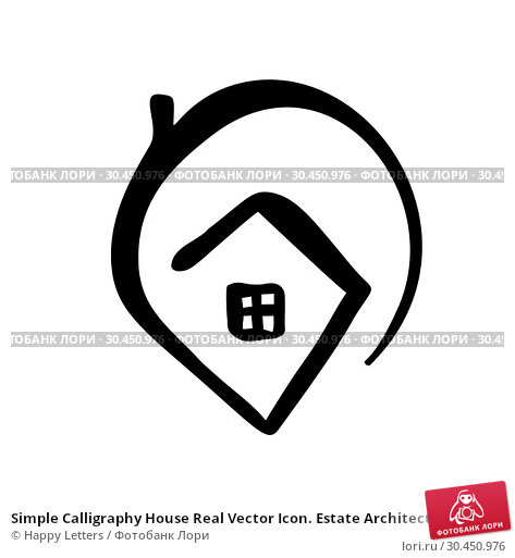 Simple Calligraphy House Real Vector Icon. Estate Architecture Construction for design. Home vintage hand drawn Logo element. Стоковая иллюстрация, иллюстратор Happy Letters / Фотобанк Лори