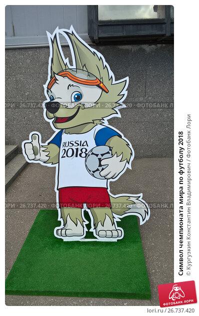 по 2018 футболу купить символ мира чемпионата