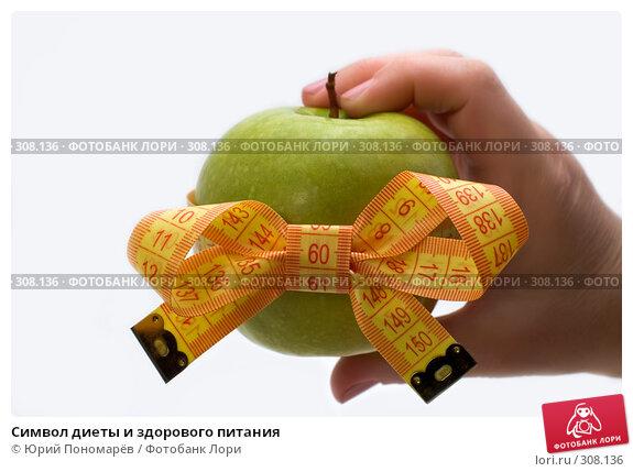 Символ диеты и здорового питания, фото № 308136, снято 27 апреля 2008 г. (c) Юрий Пономарёв / Фотобанк Лори