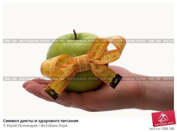 Купить «Символ диеты и здорового питания», фото № 308140, снято 27 апреля 2008 г. (c) Юрий Пономарёв / Фотобанк Лори